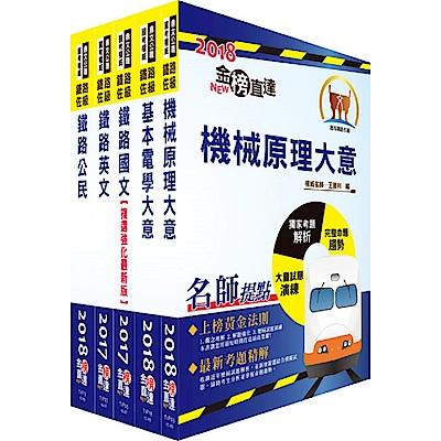 107年鐵路特考佐級(機檢工程)套書(贈題庫網帳號、雲端課程)
