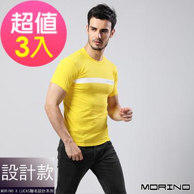 3入組  師聯名~ 型男短袖衫 T恤  黃 MORINOxLUCAS