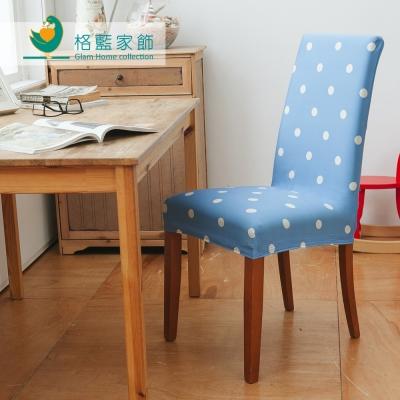 格藍家飾 雪花甜心彈性餐椅套-蘇打藍