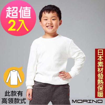 (超值2件組)兒童內衣 發熱衣長袖高領內衣 白色 MORINO