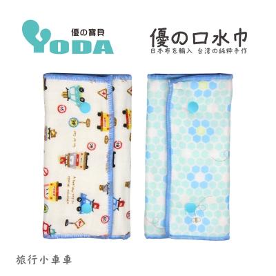 YoDa 優氣墊口水巾-旅行小車車