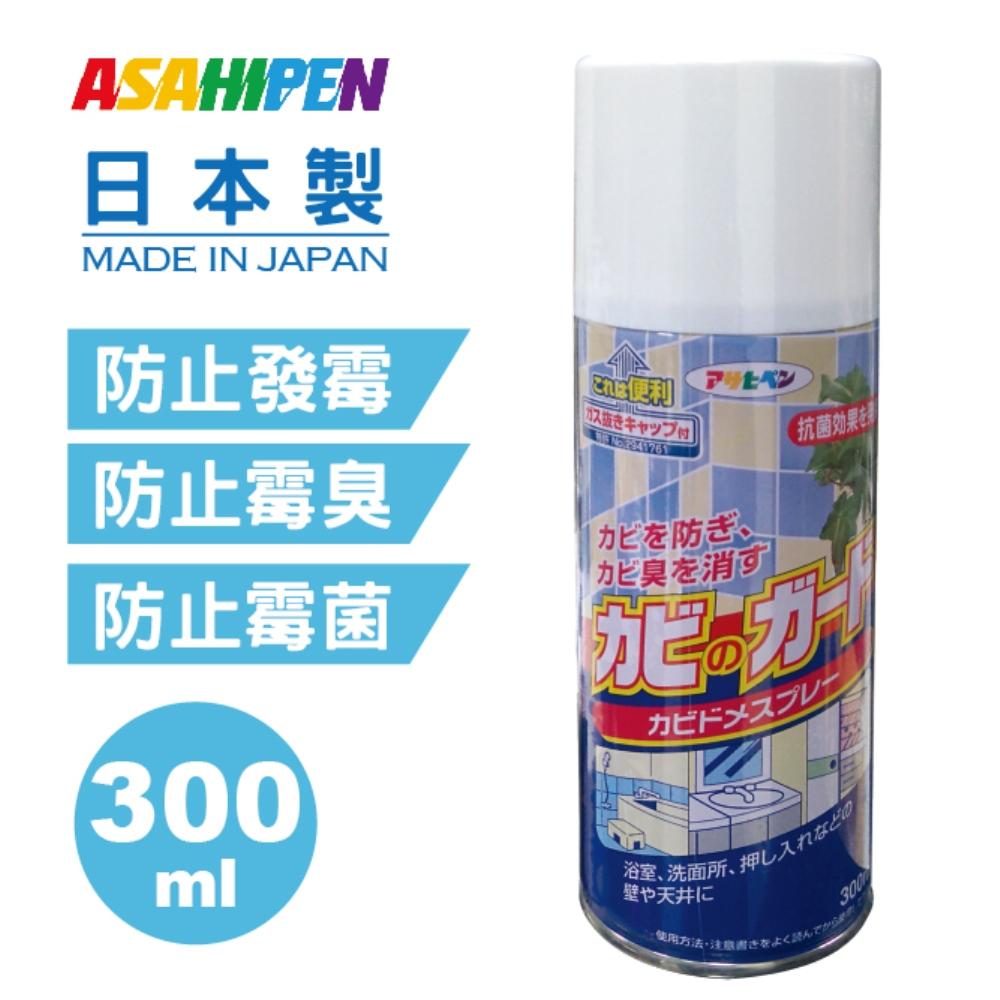 日本製超效多用途防發霉/防霉味噴劑