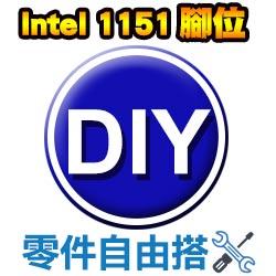 玩家自選 Intel第八代 技嘉平台系統