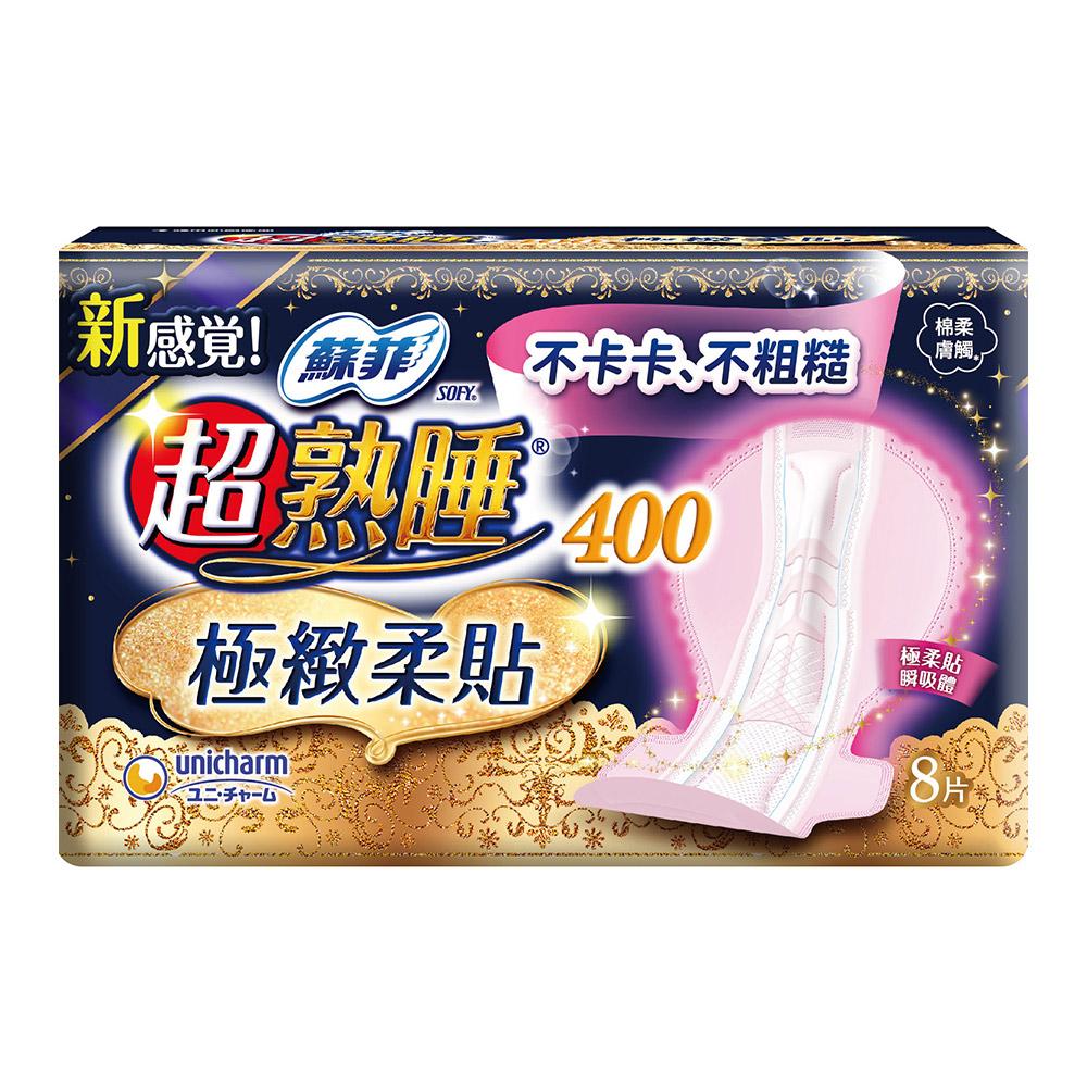 蘇菲 超熟睡極緻柔貼衛生棉(40CM)(8片/包)