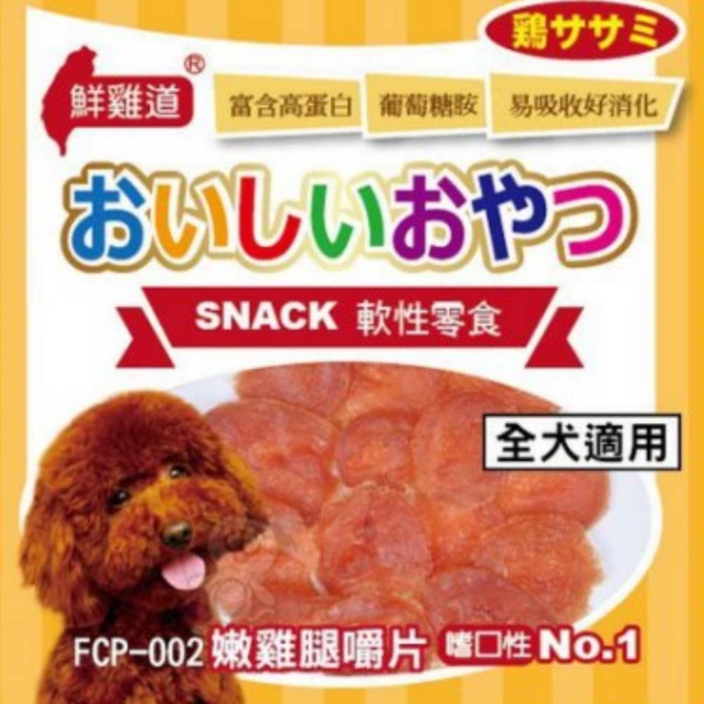 台灣鮮雞道-《嫩雞腿嚼片》三包組