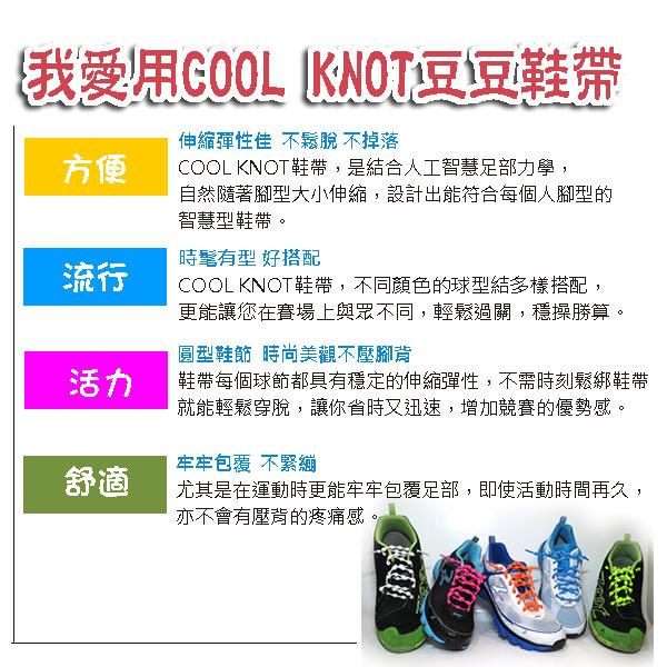COOL KNOT 豆豆鞋帶(閃耀黃) CK15-06
