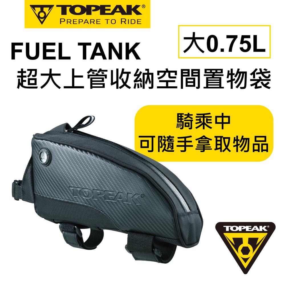 TOPEAK FUEL TANK超大上管收納空間置物袋(大)