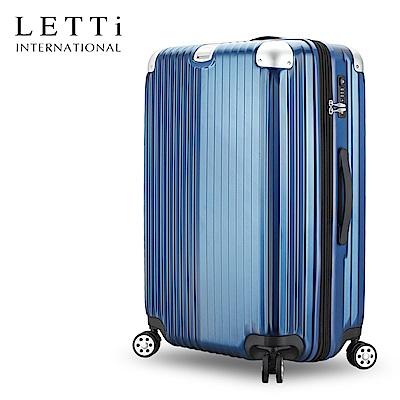 LETTi水漾漫遊20吋PC拉絲紋霧面可加大行李箱(寶藍)