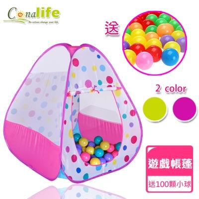 【Conalife】 安全認證兒童益智帳篷三角球屋贈100顆小球