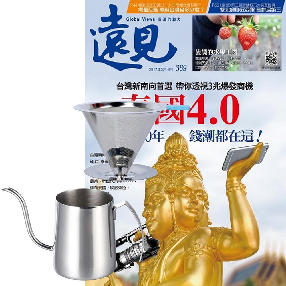 遠見雜誌 (1年12期) 贈 304不鏽鋼手沖咖啡2件組