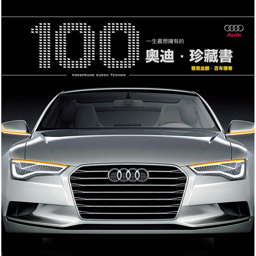 一生最想擁有的奧迪珍藏書 Audi