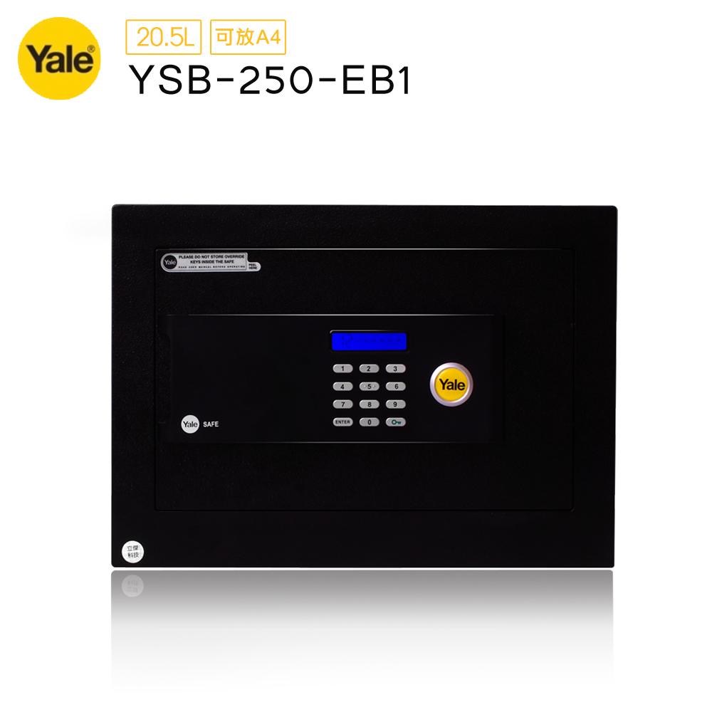 耶魯Yale 數位電子保險箱 綜合型YSB-250-EB1
