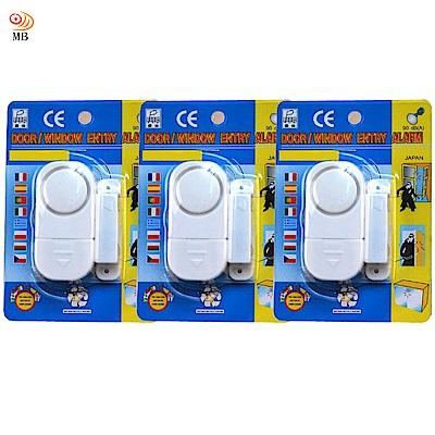 月陽門窗高敏度防盜門窗磁簧警報器超值3入(I-0433)