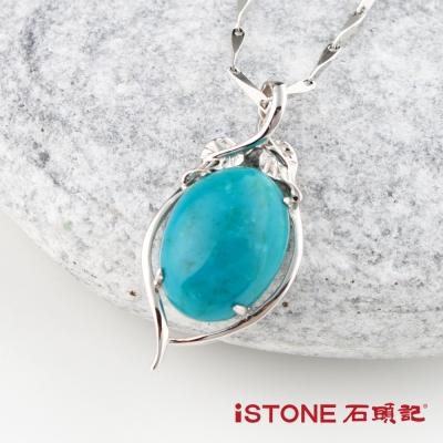 石頭記 一葉致富(大)美國藍寶項鍊