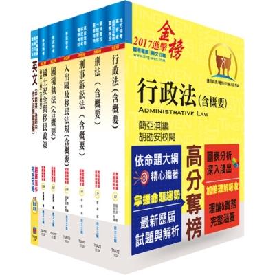 移民特考三等(移民行政)專業科目套書(贈題庫網帳號、雲端課程)