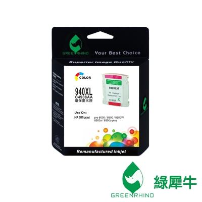 綠犀牛 for HP NO.940XL C4908A 紅色高容量環保墨水匣