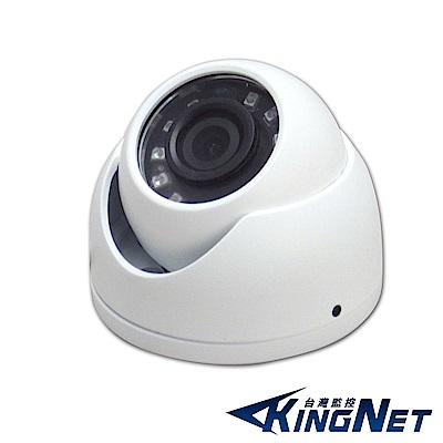 【kingNet】AHD 1080P 夜視紅外線攝影機 12顆微奈米陣列燈 2.8mm