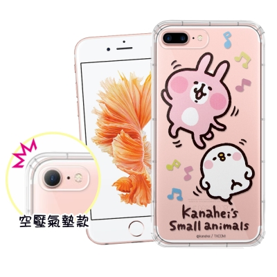 卡娜赫拉 iPhone 8 Plus/iPhone 7 Plus 彩繪空壓手機殼...