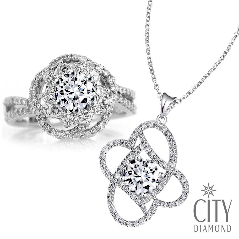 City Diamond引雅 2克拉華麗鑽石結婚女戒鑽墜子(二選一)