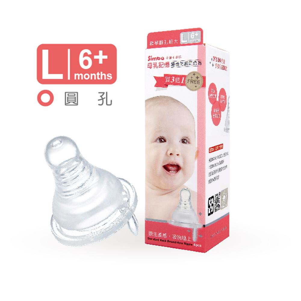 小獅王辛巴 超柔防脹氣標準圓孔奶嘴(L孔4入)