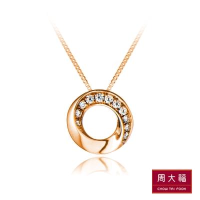 周大福 小心意系列 時尚流線圈形鑽石18K玫瑰金吊墜(不含鍊)