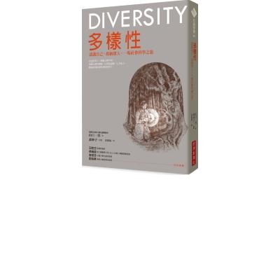 多樣性:認識自己,接納別人,一場社會科學之旅