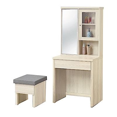 品家居 康特2.4尺旋轉式鏡面化妝鏡台含椅(二色)-73x45x160cm免組