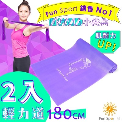 Fun Sport 彼拉提斯伸展彈力帶-加長款180cm(輕力道)2入