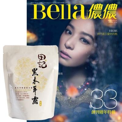 Bella儂儂雜誌 (1年12期) 贈 田記黑木耳桂圓養生露 (300g/10入)