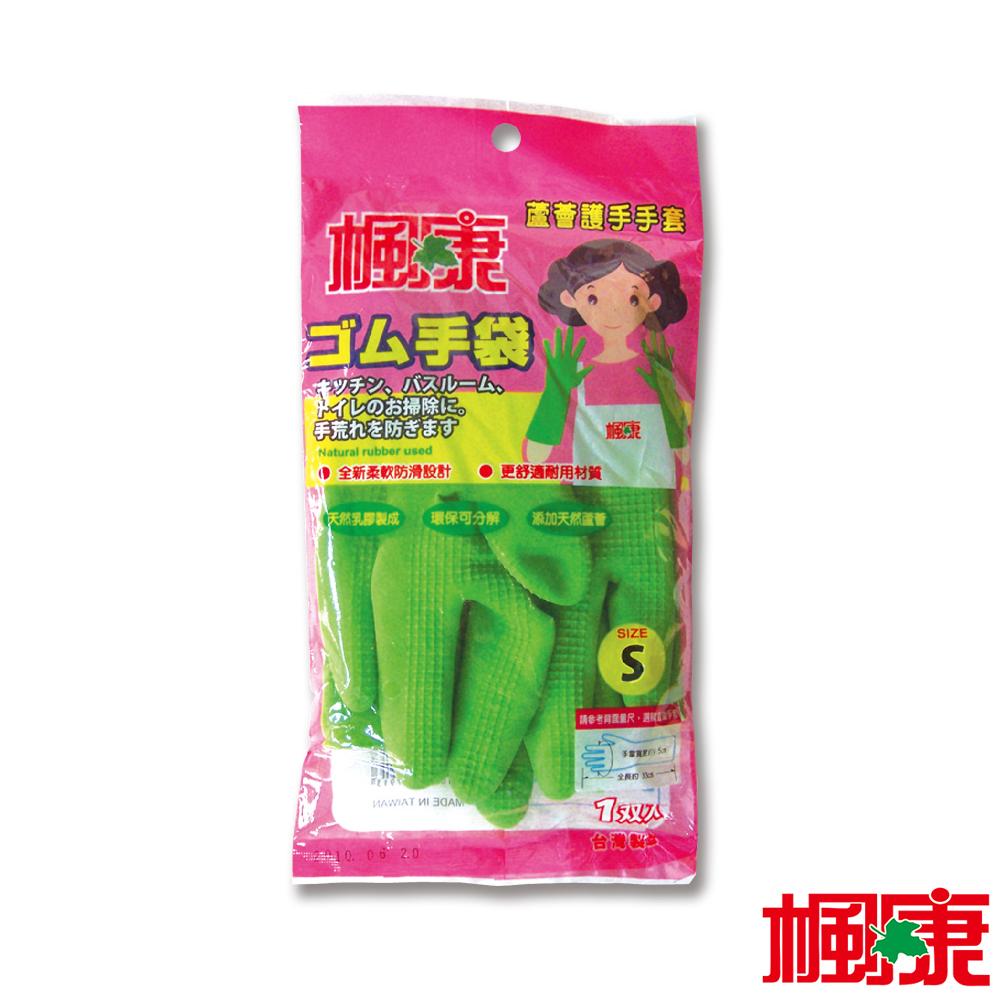楓康 蘆薈護手手套(S/7.5x33cm)