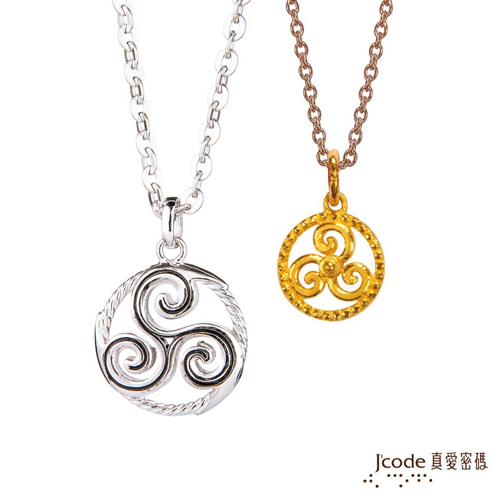 J'code真愛密碼 水瓶座守護-三環渦漩黃金純銀成對墜子(女金/男銀) 送項鍊