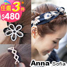AnnaSoia髮飾髮帶髮箍髮夾髮圈 任選3件優惠