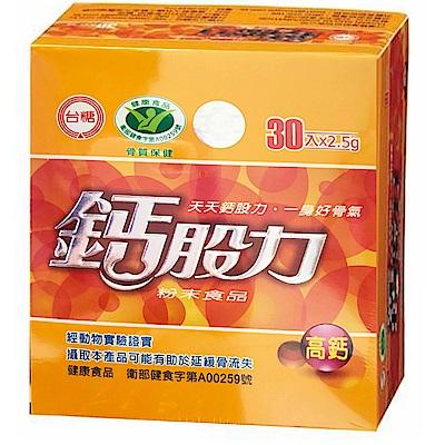 台糖生技 鈣股力4盒組(30包/盒)