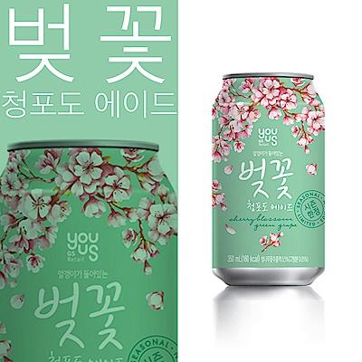 韓國YOUUS 櫻花白葡萄椰果飲(345ml)