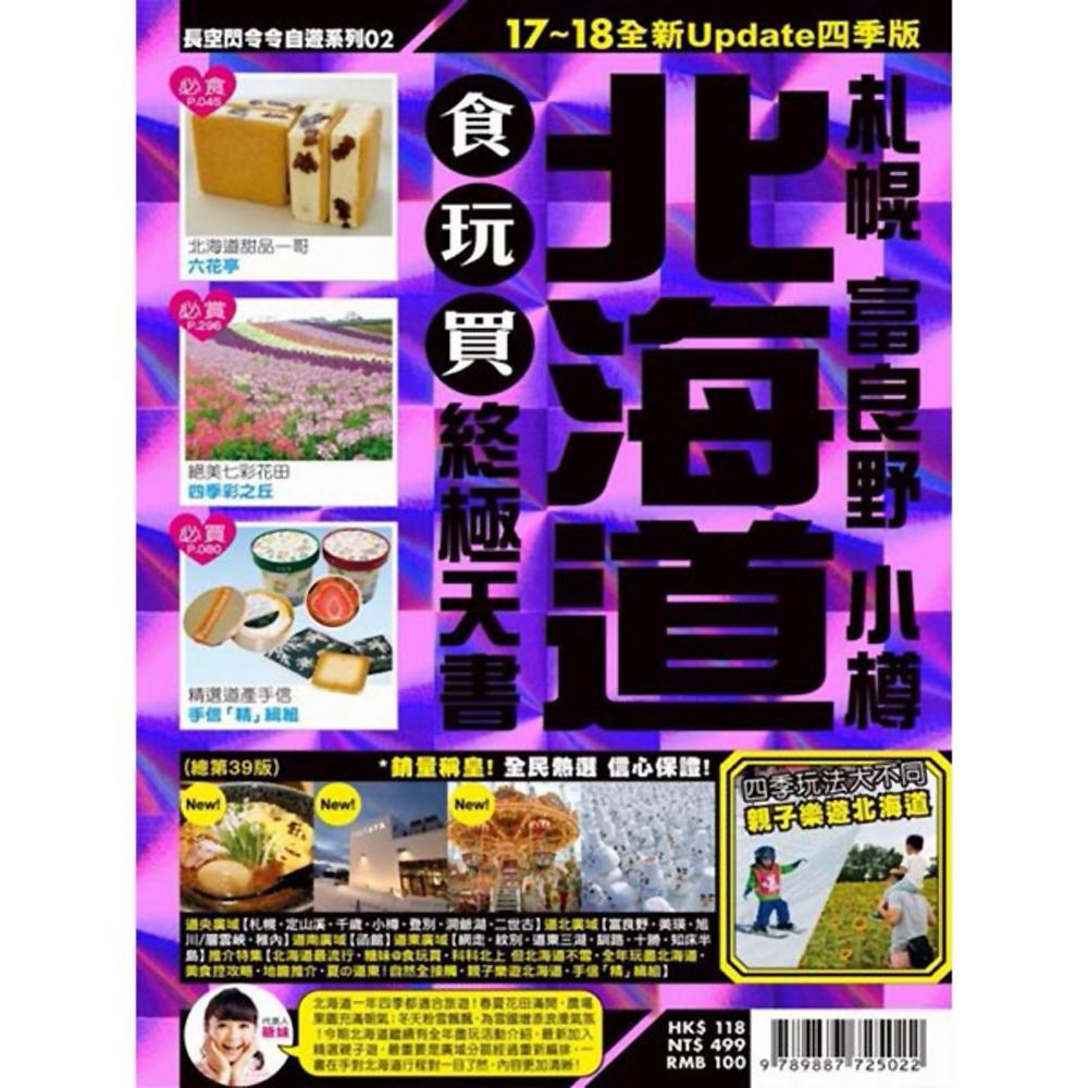 北海道食玩買終極天書(17~18全新Update四季版):札幌 富良野 小樽