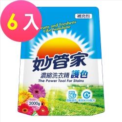 妙管家-濃縮洗衣精補充包2000g(6入/箱)