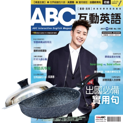 ABC互動英語互動光碟版 (1年12期) 贈 Maluta花崗岩不沾平底鍋31cm