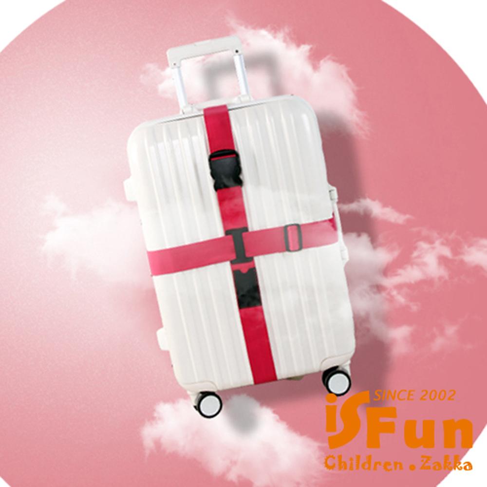 iSFun 十字綑綁 行李箱打包帶 二色可選