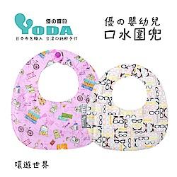 YoDa 優的嬰幼兒口水圍兜-環遊世界