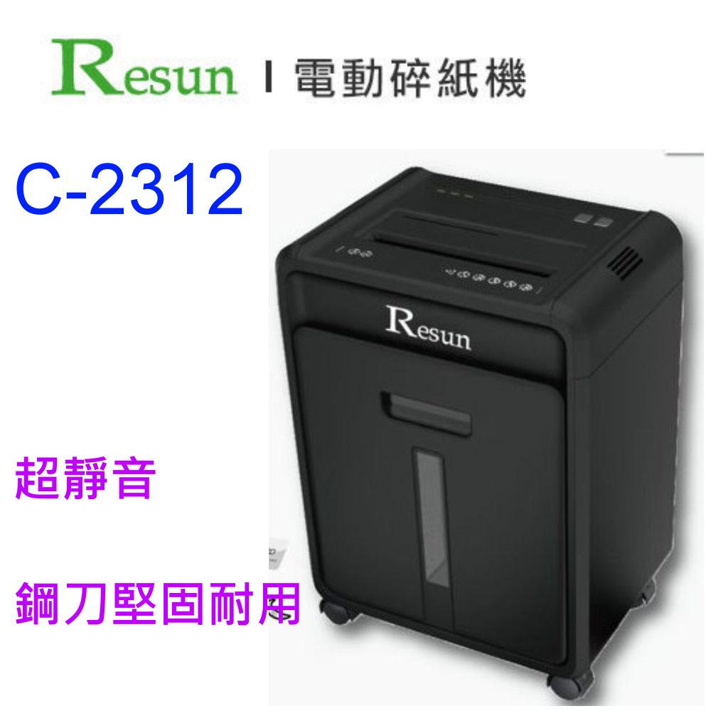 RESUN C-2312 A4電動碎紙機