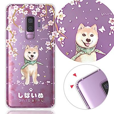 YOURS 三星 Galaxy S9 Plus 奧地利彩鑽防摔手機殼-柴犬