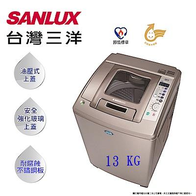 台灣三洋 SANLUX 13公斤直流變頻超音波洗衣機 SW-13DU1
