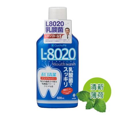 日本製L8020乳酸菌漱口水罐裝500ml【清新薄荷】