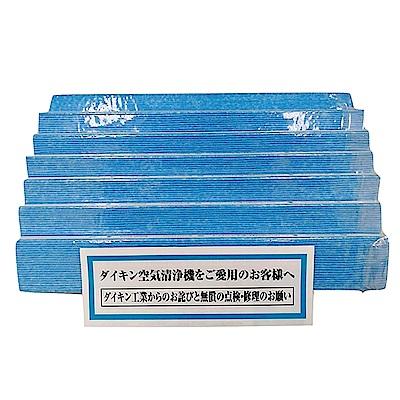 DAIKNI大金空調 原廠空氣清靜機濾紙99A0359