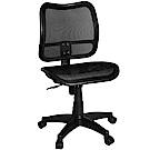 凱堡 立斯健康全網透氣電腦椅/辦公椅(五色)