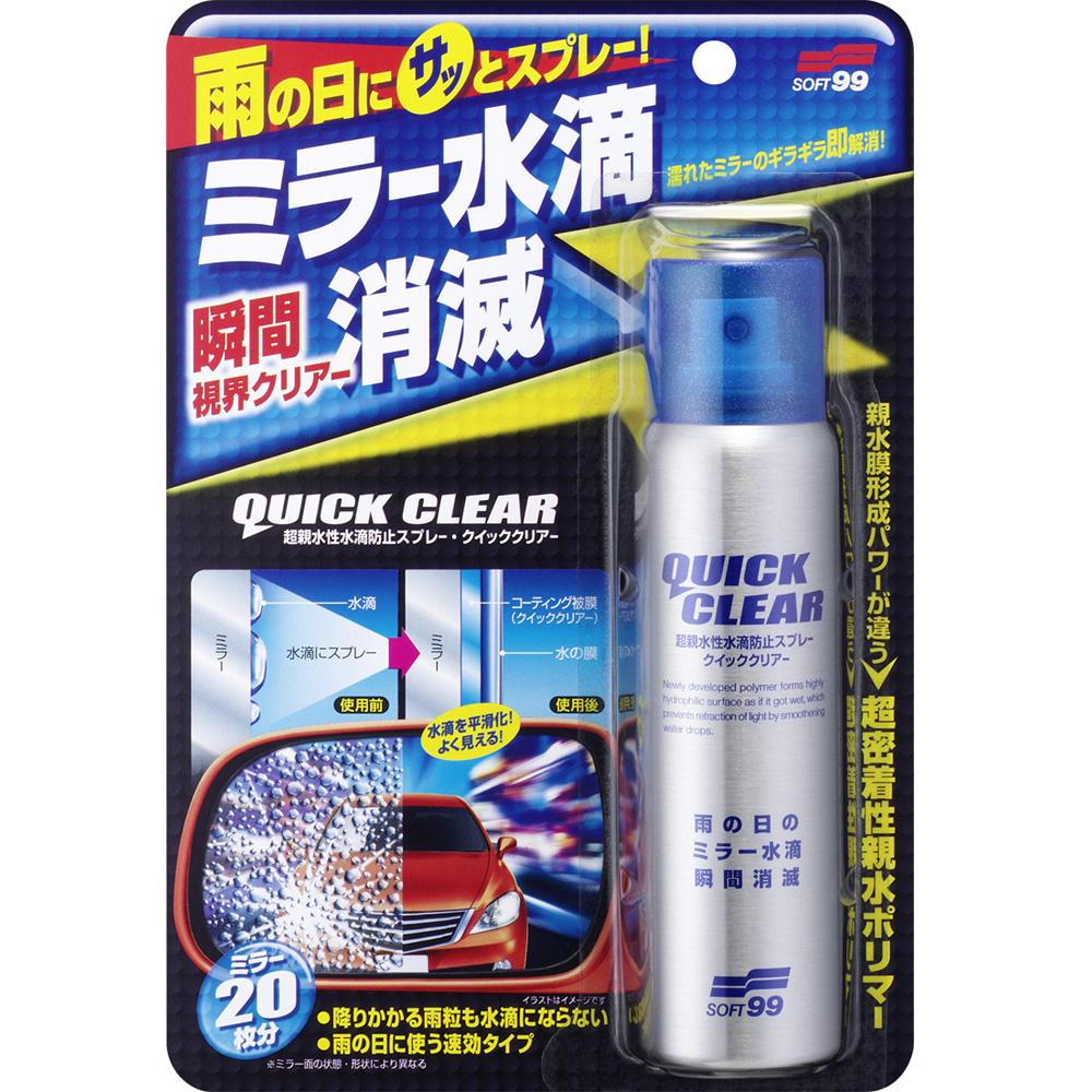 日本SOFT 99 後視鏡防水劑-快