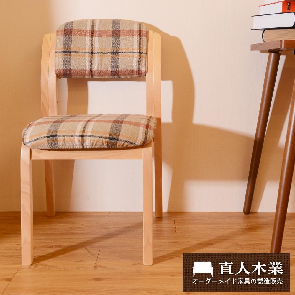日本直人木業STYLE日式曲木單椅