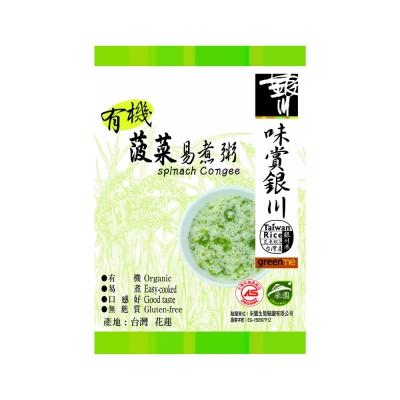 味賞銀川 有機菠菜易煮粥(240g)