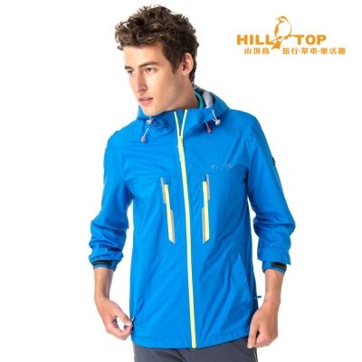 【hilltop山頂鳥】男款超輕量防水透氣抗UV外套H22MV4阿拉伯藍