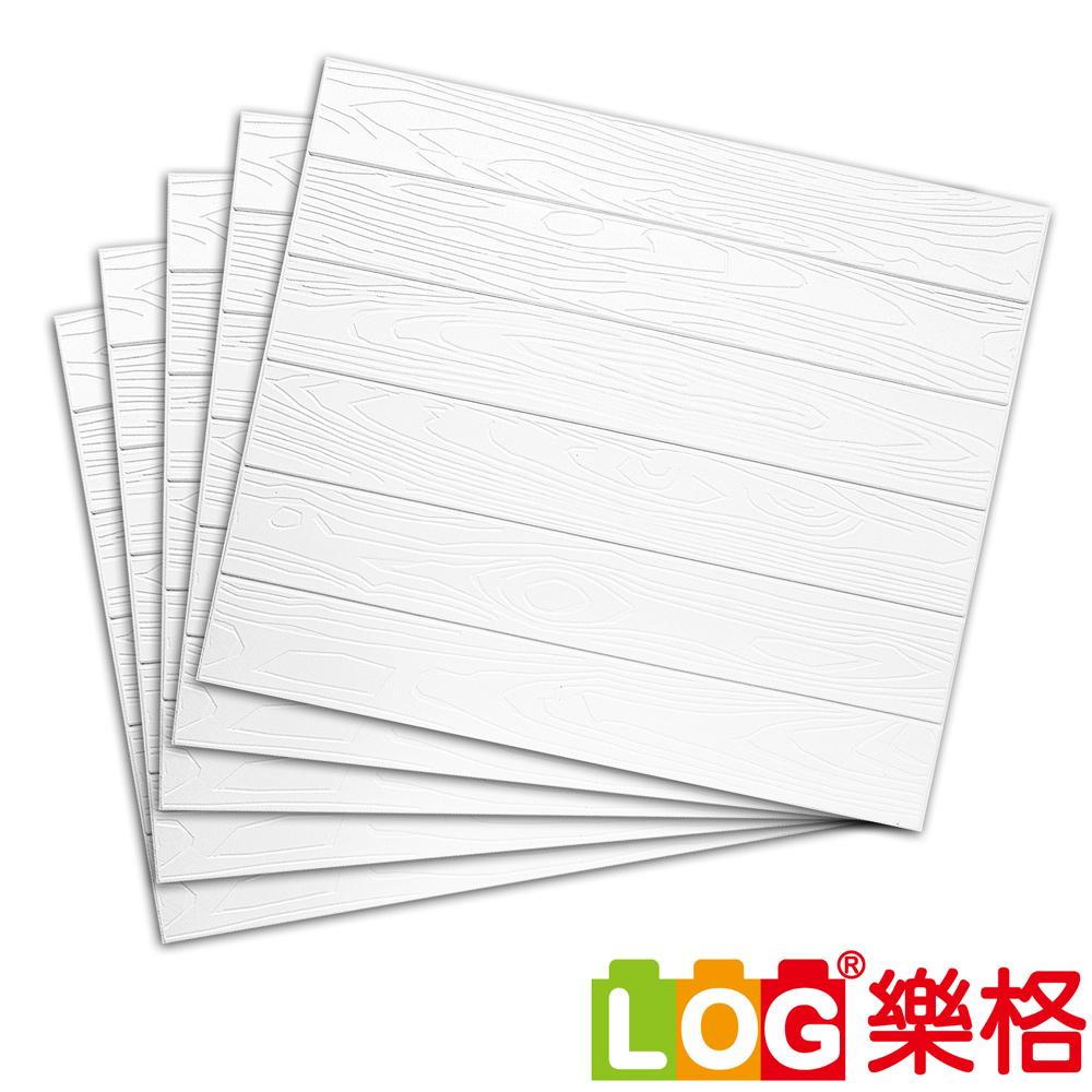 LOG樂格 3D立體深凹木皮紋 兒童防撞牆貼 -純白色 X5入(防撞壁貼/防撞墊)